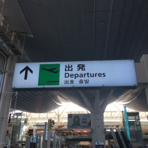 Departure Board at Haneda